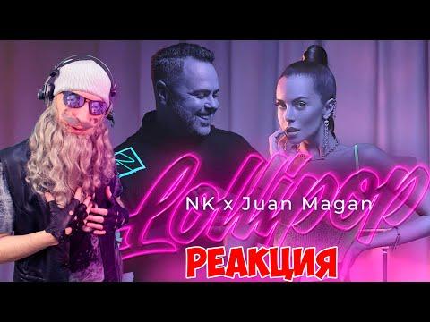NK x Juan Magan - Lollipop (Video Oficial) Реакция