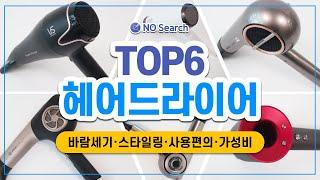 헤어드라이어 추천(성능비교, 헤어드라이기 100만원 어…