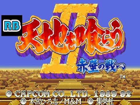1992 [60fps] Tenchi wo Kurau II DEMO - 동영상