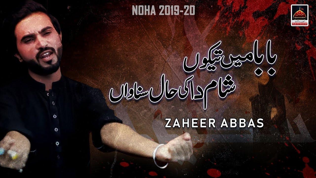 Download Abbas Naam Hai Mera Lyrics 3gp  mp4  mp3  flv  webm