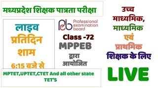 मध्यप्रदेश  शिक्षक पात्रता परीक्षा 2018// MPTET Live Test   Child development and pedagogy.