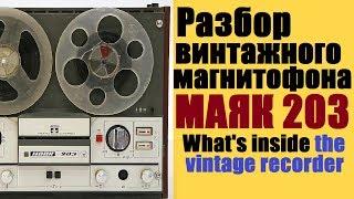 Разбор винтажного Магнитофона МАЯК 203 - What