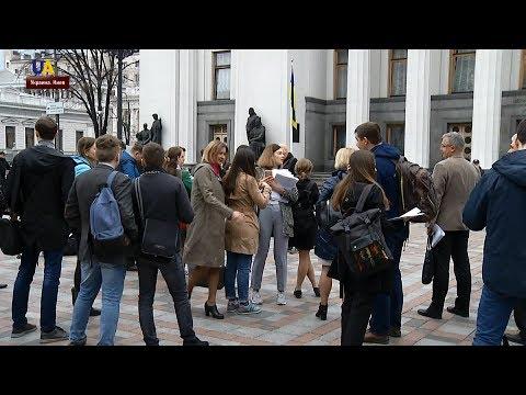 Активисты под Верховной Радой требуют принять изменения в избирательный кодекс. Прямое включение