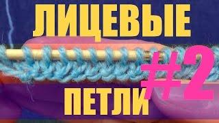 #2 Лицевые петли. Уроки вязания спицами