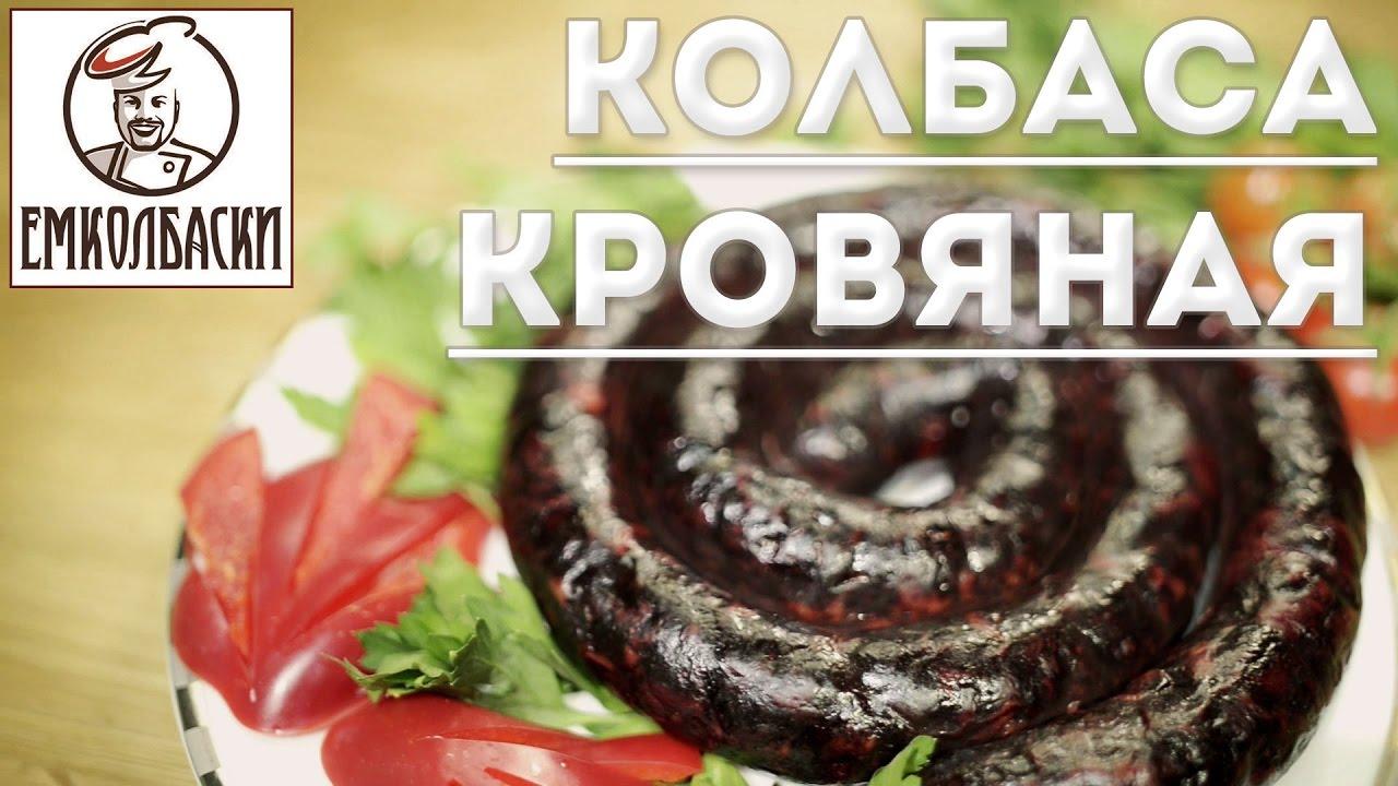 как приготовить домашнюю кровяную колбасу смотреть видео