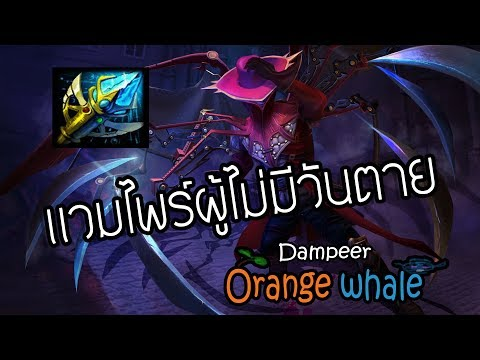 [HON whale] HON 4.0 - Ep.34 Dampeer ดูดเลือดครั้งละ 1000 มากกว่านี้มีอีกไหม