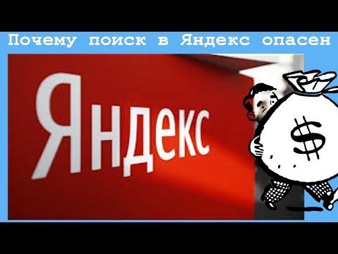 Почему поиск в Яндекс опасен