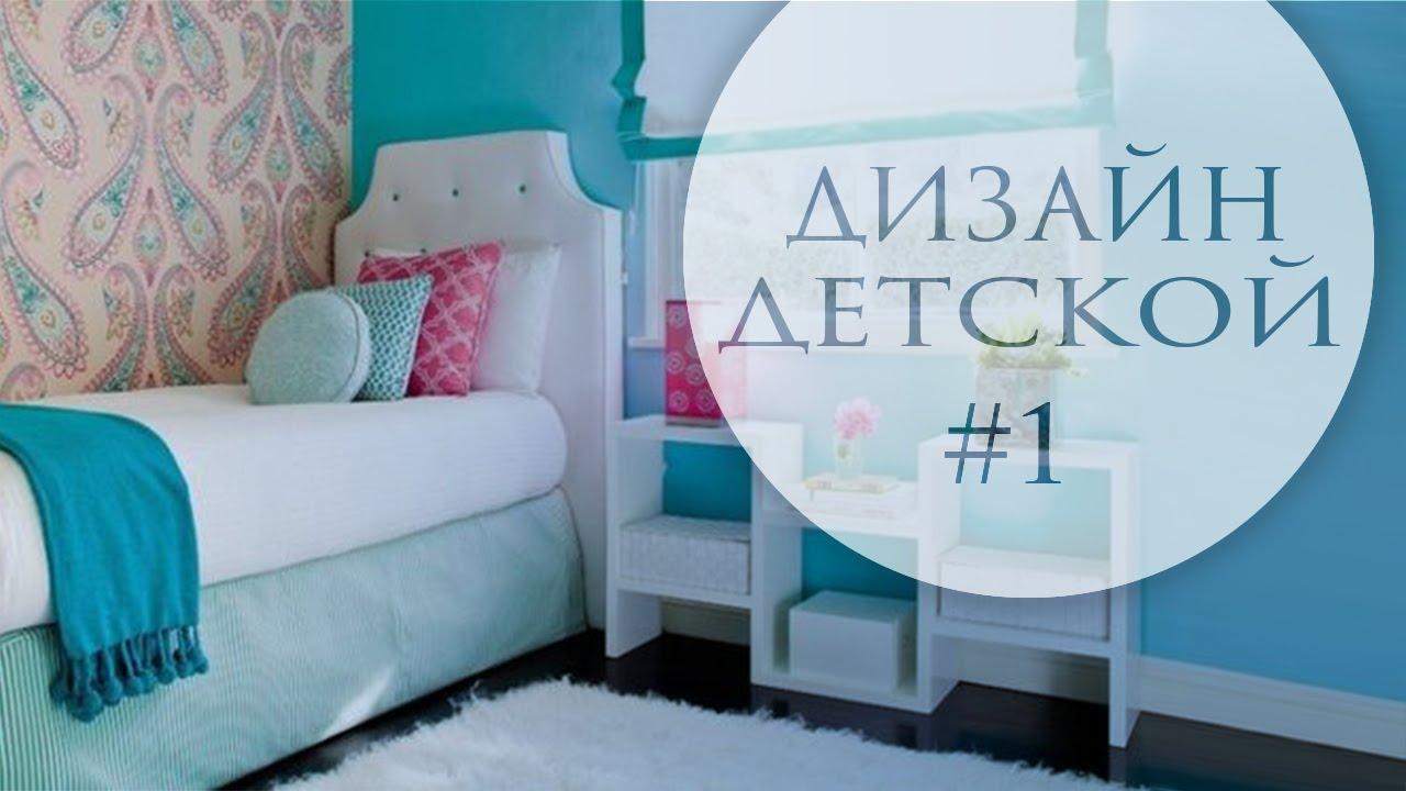Подборка красивых идей детской комнаты. Дизайн интерьера