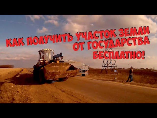 земля в аренду у государства в владивостоке показалось, что