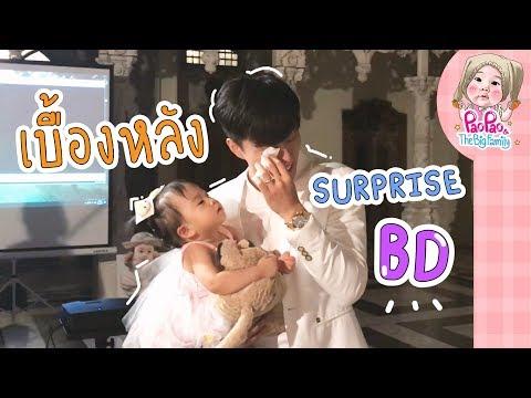เบื้องหลัง Surprise Birthday For Bie L Pao Pao And The Big Family 😊