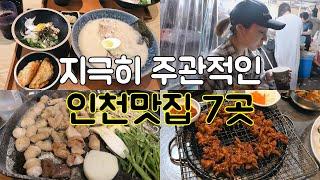 '지극히 주관적인' 인천맛집 7곳 | 생…