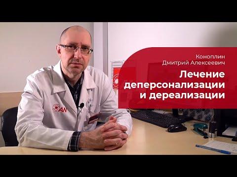 Деперсонализации и дереализации: ✅ лечение синдрома