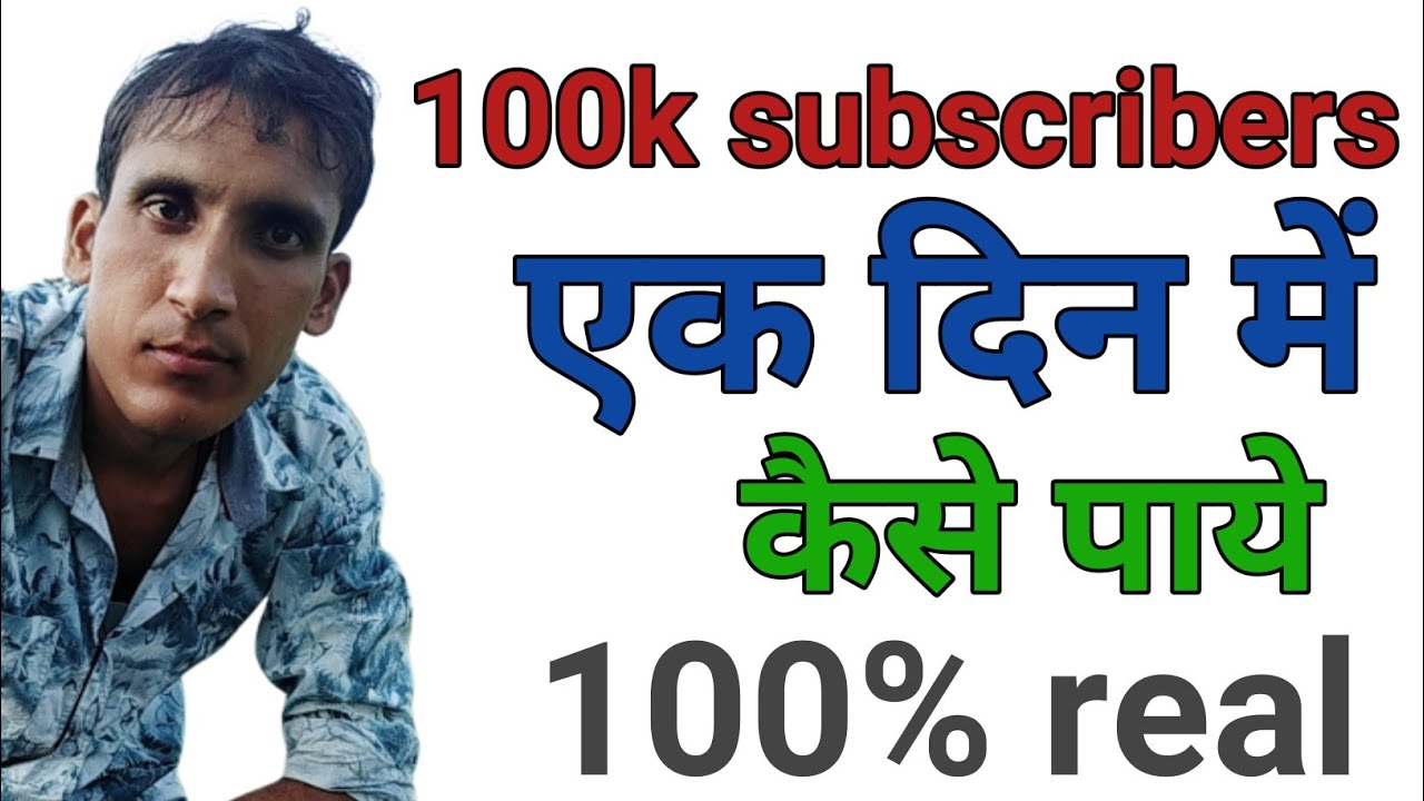 How to gain 100k subscribers in one day 100% real work, Imperial channel