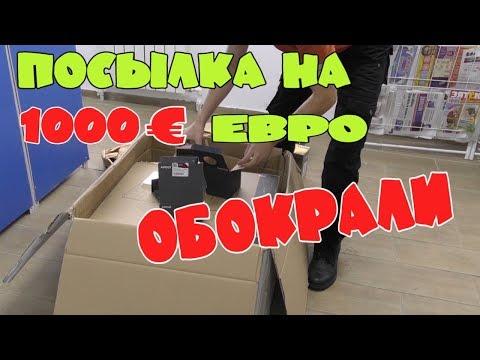 Распаковка обворованной посылки с Computeruniverse на почте / обокрали посылку стоимостью 1000 евро