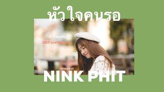 หัวใจคนรอ(ประกอบละครพิษสวาท) - cover by nink