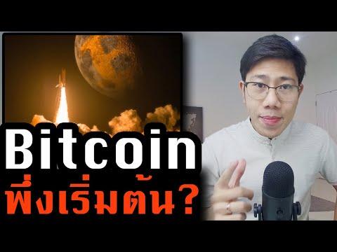 ทำไมผมมองว่า Bitcoin ยังแค่พึ่งเริ่มต้น?