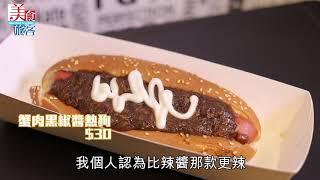 【$30 食啖啖肉新加坡胡椒蟹熱狗】 thumbnail