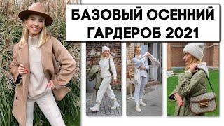 БАЗОВЫЙ ОСЕННИЙ ГАРДЕРОБ 2021. Мастхевы СЕЗОНА. Покупки на осеньзиму 2021 и городские образы