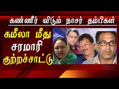 latest tamil news live nassar brother blames nassar wife kameela again nassar brother speech   Nasser's brother Jawahar along with his yelder brother had held a press conference in Chennai last week, alleging that the actor has neglected his family because of kameela. Here is full speech of nassar brother           latest tamil news live, nassar brother,nassar wife kameela, nassar brother speech,   for tamil news today news in tamil tamil news live latest tamil news tamil #tamilnewslive sun tv news sun news live sun news   Please Subscribe to red pix 24x7 https://goo.gl/bzRyDm  #tamilnewslive sun tv news sun news live sun news