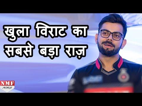 Virat Kohli ने बताया अपनी Success का Secret