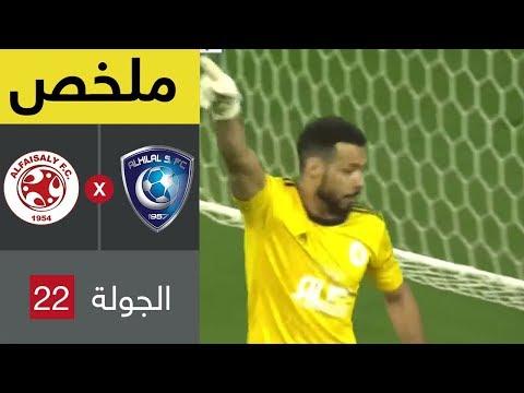 ملخص واهداف  مباراة الهلال والفيصلي دوري كأس الأمير محمد بن سلمان
