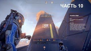 Прохождение Mass Effect: Andromeda — Часть 10: Активация Монолитов