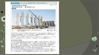 香港財經 R 20181004 一週新聞