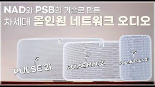"""""""작지만 알찬 네트워크 올인원 스피커!&quo…"""