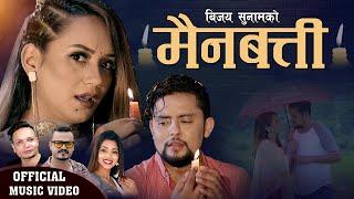 मैनबत्ती - Shanti Shree Pariyar, Bijay Sunam Ft. Sarika KC, Shisir Poudel  New Lok Dohori Song 2077