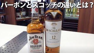 お酒通販 バーボンとスコッチの違いとは? 何がどう違う?