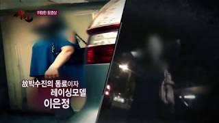 Repeat youtube video 고위층 성상납의 실체! '성상납' 파티 영상 공개! _채널A_모큐드라마 싸인 6회
