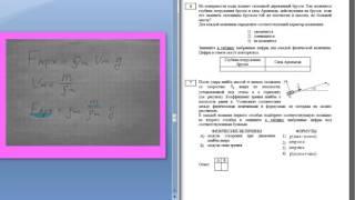 Разбор и решение демоверсии ЕГЭ по физике 2016  Задания 1 -  7