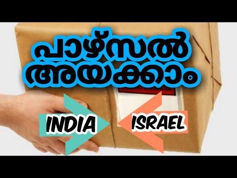 പാഴ്സൽ അയക്കാം /Parcel Service INDIA 🔁 ISRAEL/ Luggage To Israel