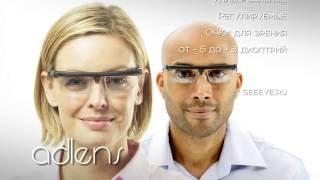 видео Adlens (адленс) регулируемые очки