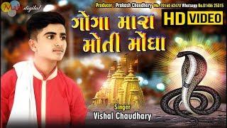 Vishal Chauthary New Song Gogo Mara Moti Mogha Gujarati Full Hd Song 2019