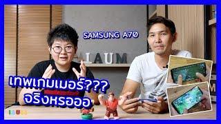 รีวิว Galaxy A70 | เล่น(เกม)ดุนะ หนูไหวหรอออ???