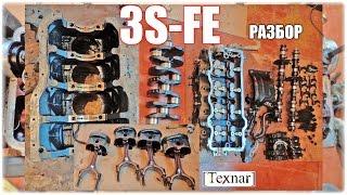 3S-FE (Toyota). Mexanizmi pastga sug'urib bajarish.