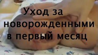 Уход за новорожденными в первый месяц