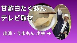 うまもん甘酢白たくあん製造の様子初取材、塩漬け大根を米酢とザラメで...
