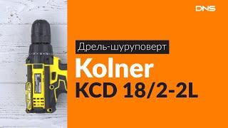 Розпакування дрилі-шуруповерта Kolner KCD 18/2-2L / Unboxing Kolner KCD 18/2-2L