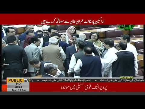 Imran khan shake hand with Bilawal Bhutto Zardari in NA session | Public News