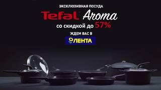 Ексклюзивний посуд Tefal Aroma в Стрічка