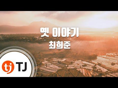[TJ노래방] 옛이야기 - 최희준 (Old story - Choe hui jun) / TJ Karaoke