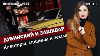 Дубинский и зашквар. Квартиры, машины и земля   ЯсноПонятно #375 by Олеся Медведева