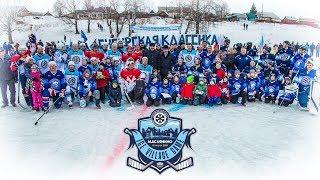 """Gambar cover Как """"Сибирь"""" сыграла на замерзшем озере!"""