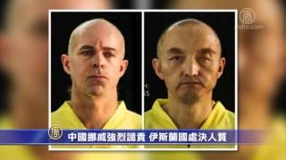 中国挪威强烈谴责 伊斯兰国处决人质