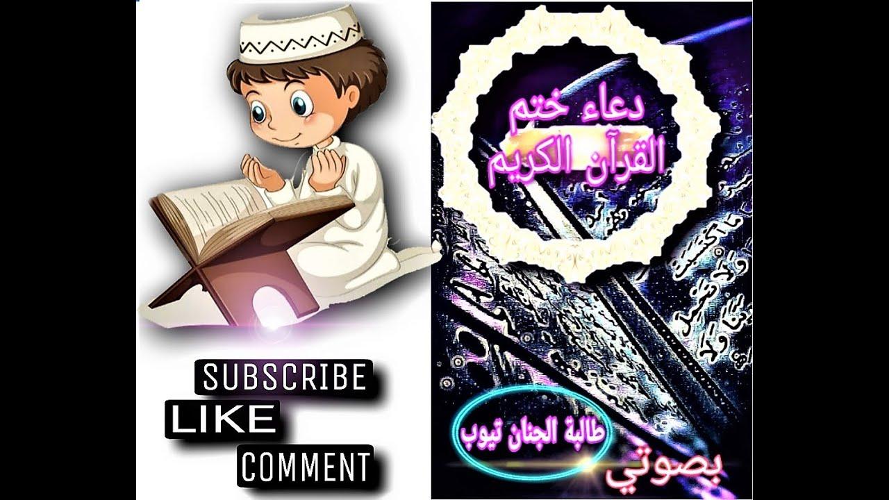 دعاء ختم القرآن الكريم بصوتي طالبة الجنان Tube Youtube