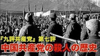 九評共産党 【第七評】中国共産党の殺人の歴史