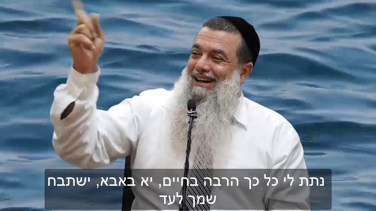 הרב יגאל כהן - תפסיק להתבכיין HD - קצר ומיוחד!