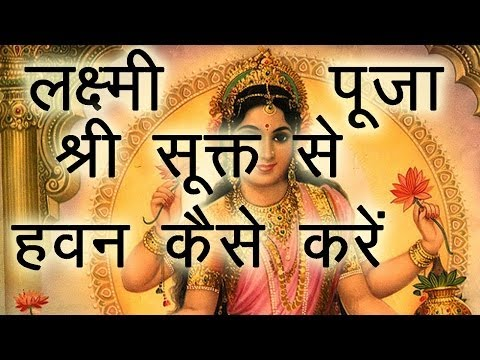 How to do Lakshmi Puja - Easy Havan Vidhi by Sri Suktam for Lakshmi Puja on Diwali | Laxmi Pujan